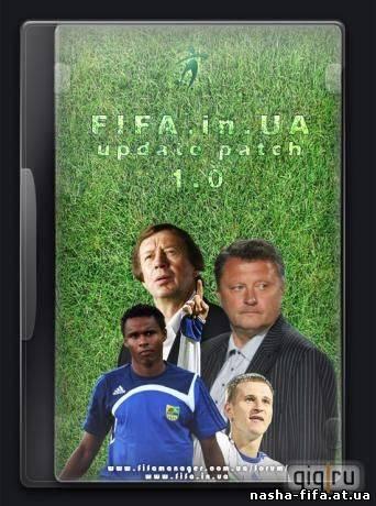 Украинская лига для FIFA 09.